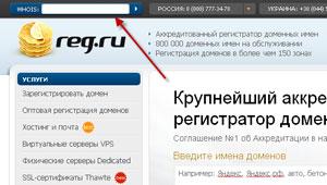 Как узнать хостинг сайта