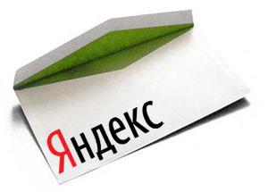 Почта для домена Яндекс