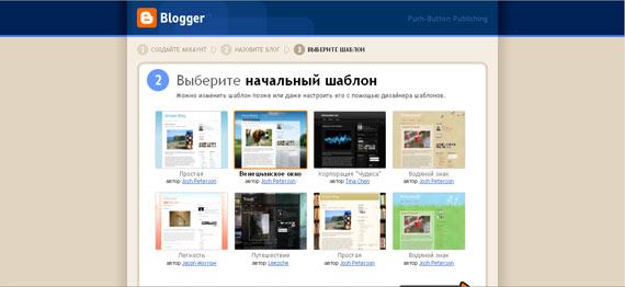 Выберете шаблон на Blogger