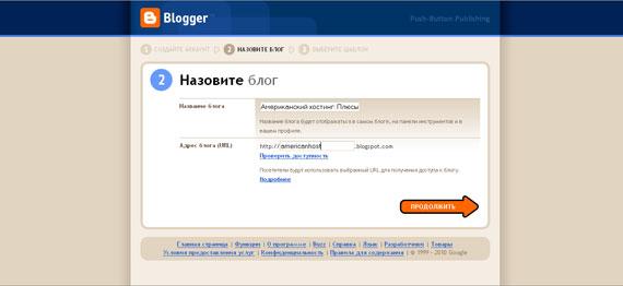 Назовите блог на Blogger