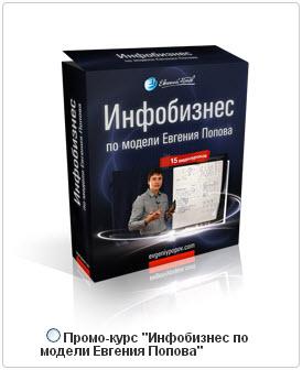 Промо-курсы Попова